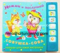 Children Educational Book Sound Module