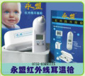 Infrared Ear Thermometer